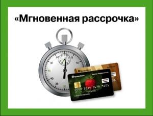 rassrochka-ot-privatbanka-1