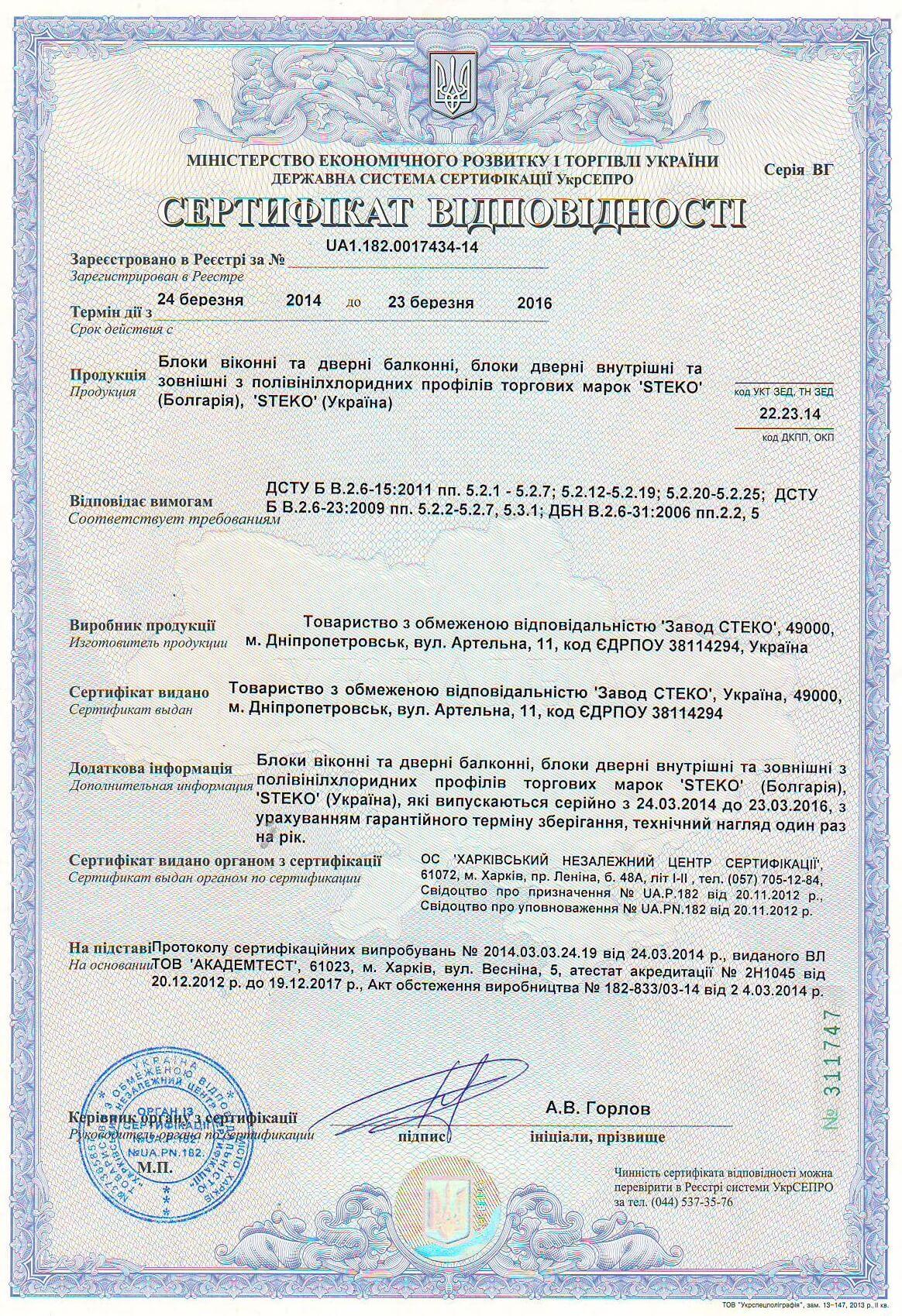 sertisicate-2