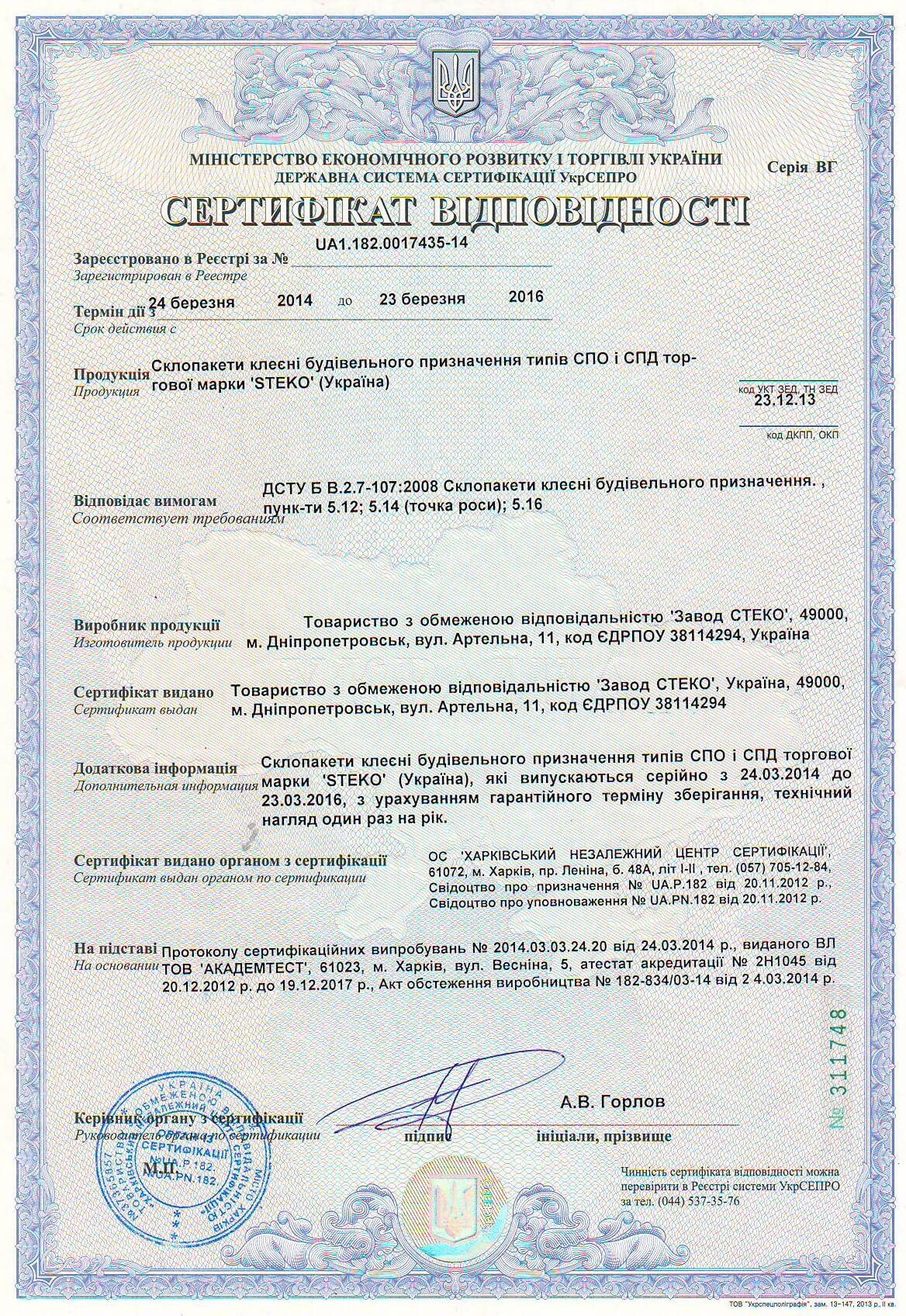sertisicate-3